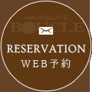 RESERVATION WEB予約
